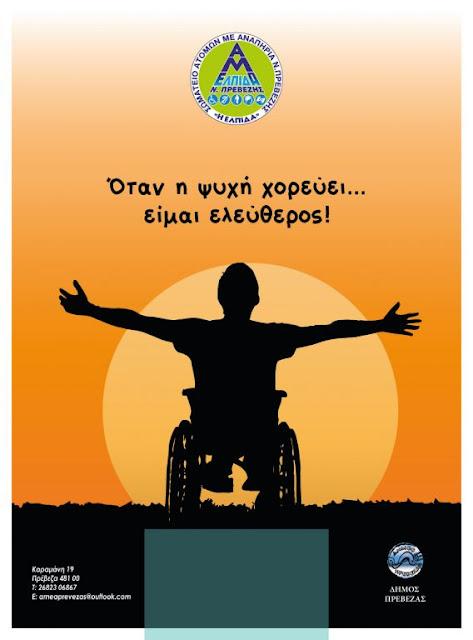 Στη σκιά της πανδημίας του covid19 ο πλανήτης μας τιμά στις 3 Δεκεμβρίου την Παγκόσμια Ημέρα Ατόμων με Αναπηρία.