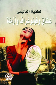 تحميل رواية عشاق وفونوغراف وأزمنة PDF لطفية الدليمي