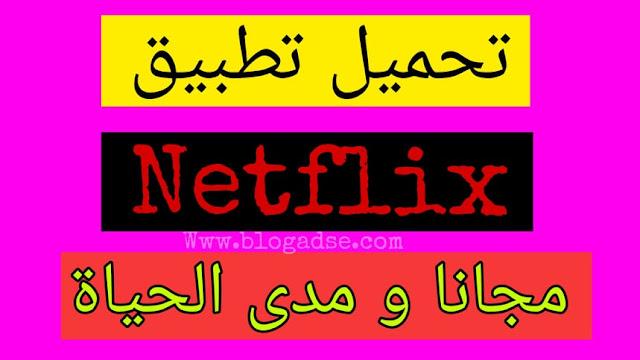 netflix,netflix مجانا,عمل حساب netflix مجانا,الاشتراك في netflix,free netflix,حساب netflix مجانا 2019,netflix free account,netflix بدون فيزا,مجانا,netflix free,نيتفلكس مجانا,انشاء حساب netflix مجانا بدون فيزا,حساب netflix مجانا,انشاء حساب netflix,netflix كامل,netflex مجاني 2019,netflix وثائقي