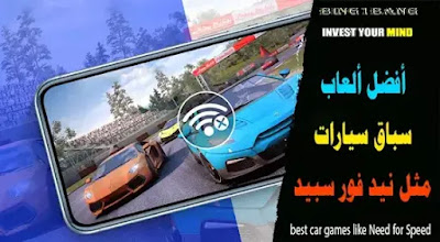 best car games like Need for Speed for Android