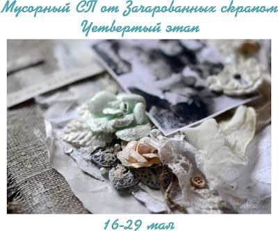 http://charmedscrap.blogspot.ru/2016/05/4.html