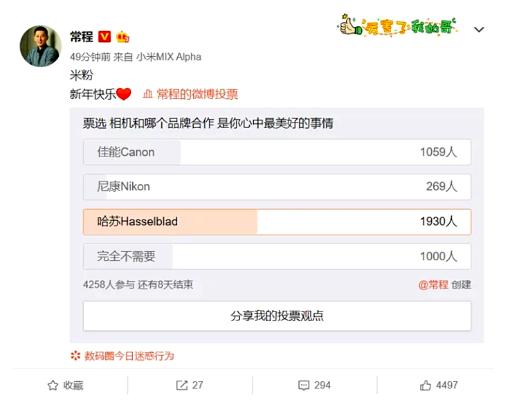 Xiaomi Hasselblad