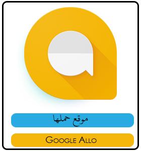تحميل تطبيق الو جوجل Google Allo اتصال صوت وصورة مجانا