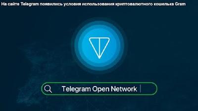 На сайте Telegram появились условия использования криптовалютного кошелька Gram