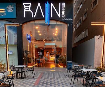 رين كافيه - Rain Coffee الدمام | المنيو واوقات العمل