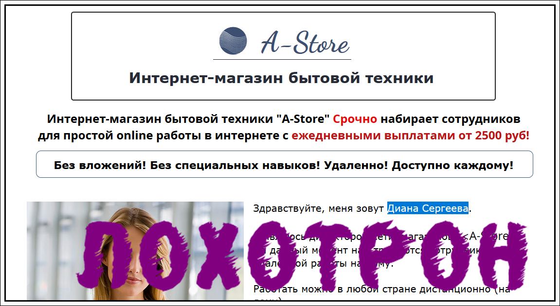 """Интернет-магазин бытовой техники """"A-Store"""" Срочно набирает сотрудников с ежедневными выплатами от 2500 руб!"""