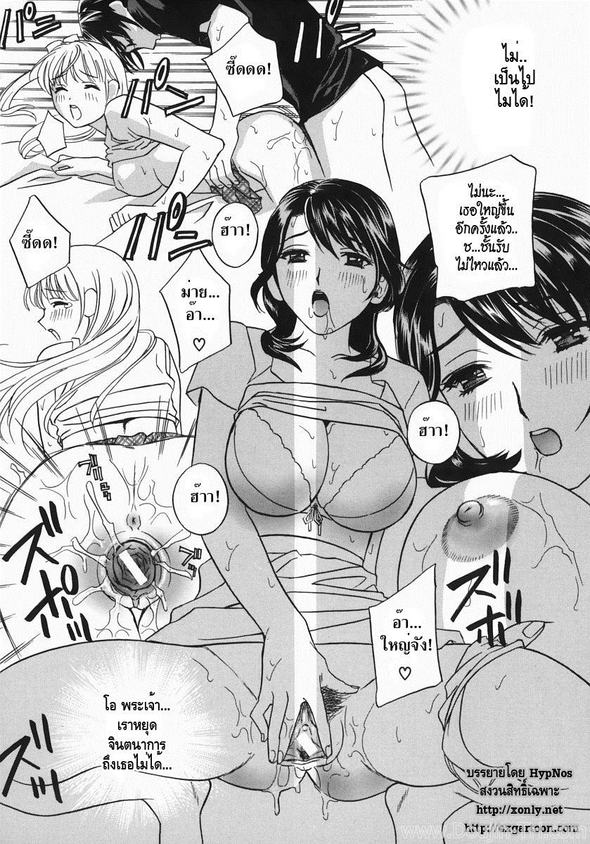 พี่สะใภ้คนสวยของผม 1 - หน้า 10