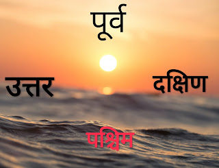 North-east-west-south in Hindi