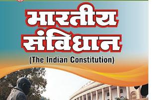 भारतीय संविधान - प्रश्नोत्तर