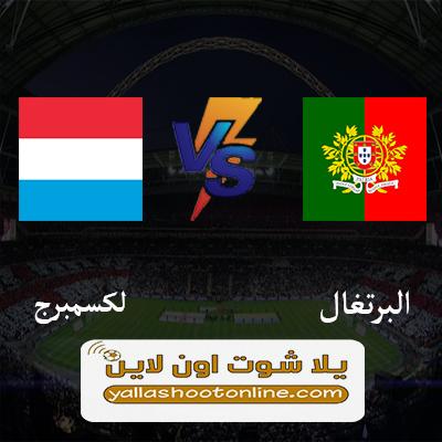 مباراة البرتغال ولوكسمبورج اليوم