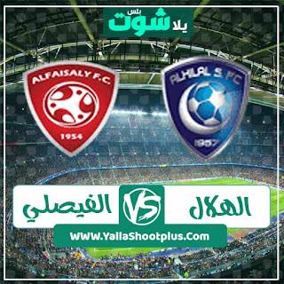مباراة الهلال السعودي والفيصلي