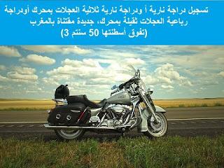 تسجيل دراجة نارية أ ودراجة نارية ثلاثية العجلات بمحرك أودراجة رباعية العجلات ثقيلة بمحرك، جديدة مقتناة بالمغرب (تفوق أسطنتها 50 سنتم 3)