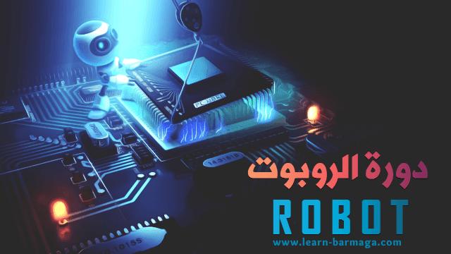 كورس بناء الروبوت من الصفر