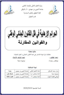 مذكرة ماستر: الجرائم الإرهابية في ظل القانون الجنائي الوطني والقوانين المقارنة PDF