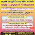 நபிவழி ஹஜ்ஜூப் பெருநாள் திடல் தொழுகை - 2019 அறிவிப்பு : கிளை - 1 & 2