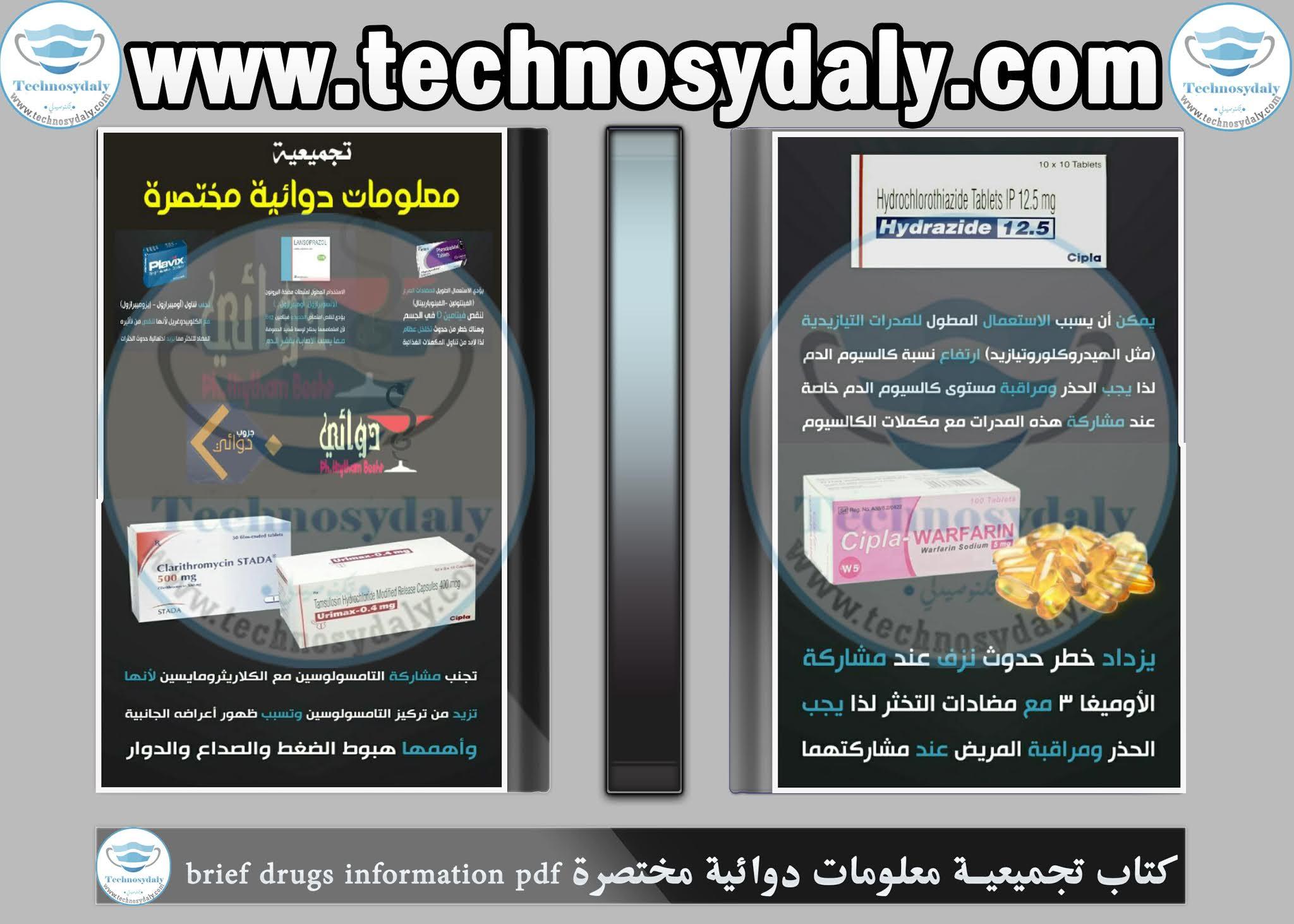 كتاب تجميعية معلومات دوائية مختصرة brief drugs information pdf