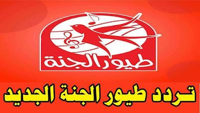 التردد الصحيح لقناة طيور الجنة Toyor Al Janah بعد تغيير التردد القديم