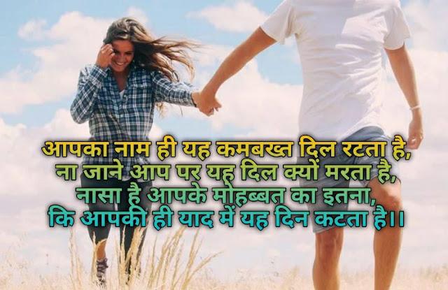 romantic shayari,  romantic shayari in hindi, true love shayari, romantic love shayari, cute shayari, romantic shayari image, love shayari for gf, girlfriend shayari, new love shayari,