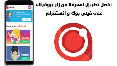 تحميل تطبيق qmiran لمعرفة من قام بزيارة بروفيلك على الفيس بوك و انستقرام