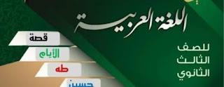 مراجعة نهائية الابداع في اللغة العربية للصف الثالث الثانوي نظام جديد