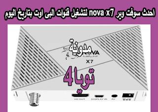 احدث سوفت وير nova x7 لتشغيل قنوات البى اوت بتاريخ اليوم