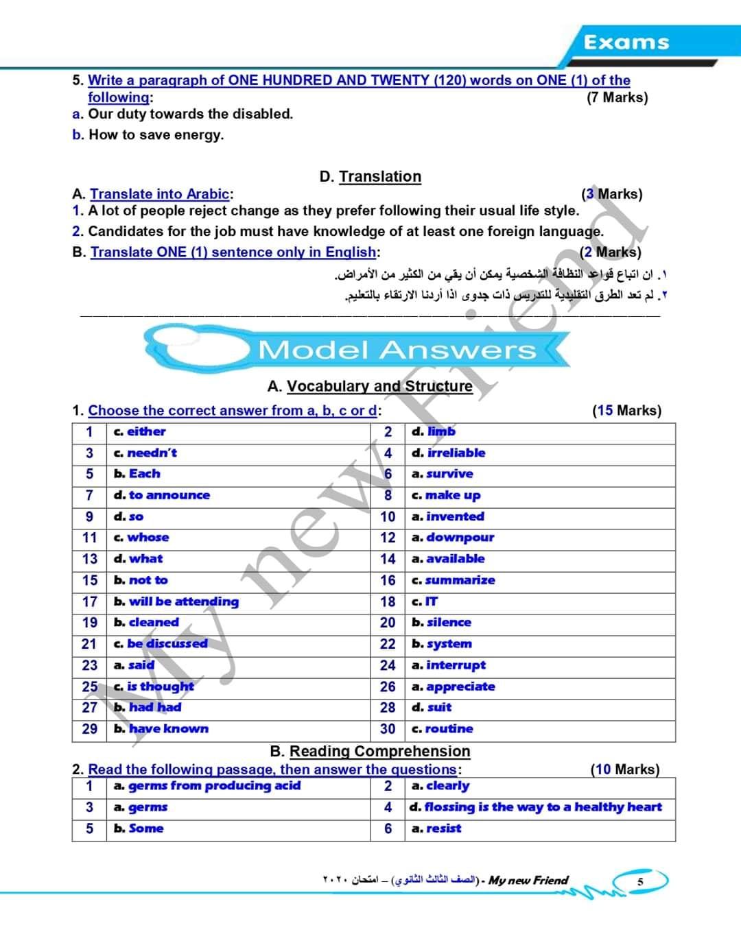 نموذج اجابة امتحان اللغة الانجليزية للثانوية العامة 2020 بتوزيع الدرجات 5