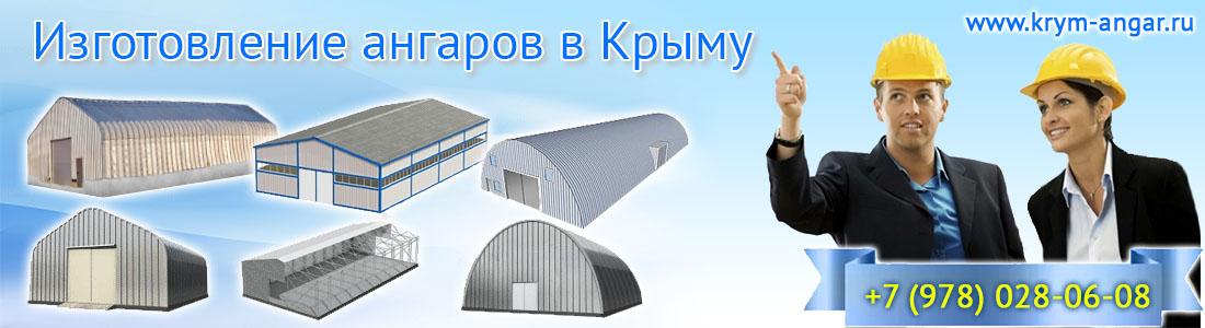 Купить ангары в Крыму
