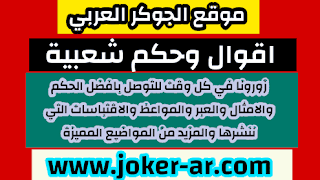 اقوال وحكم شعبية 2021 - الجوكر العربي