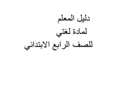 دليل المعلم الصف الرابع لغة عربية الفصل الثاني المناهج السعودية