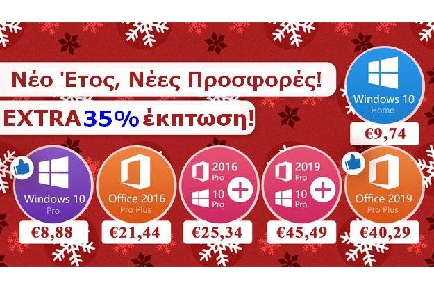 Δωρεάν αναβάθμιση από Windows 7 ή αγόρασε νόμιμα Windows 10 μόνο με 8.88€