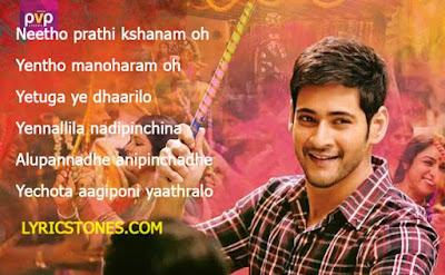 Brahmotsavam Title Song Lyrics in English -#Lyricstones.com
