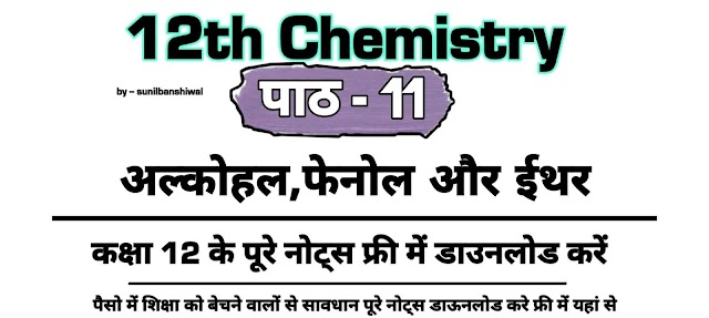 Alcohols, Phenols and Ethers 12th Class Chemistry Notes In Hindi Pdf Download | अल्कोहल, फेनोल और ईथर chapter no 11