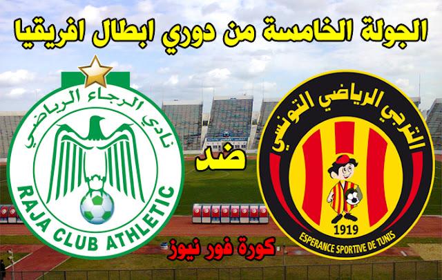 موعد ومعلق مباراة الترجي والرجاء والقنوات الناقلة في دوري أبطال أفريقيا