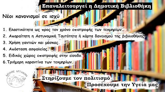 Άρτα:Επαναλειτουργεί και η Δημοτική Βιβλιοθήκη