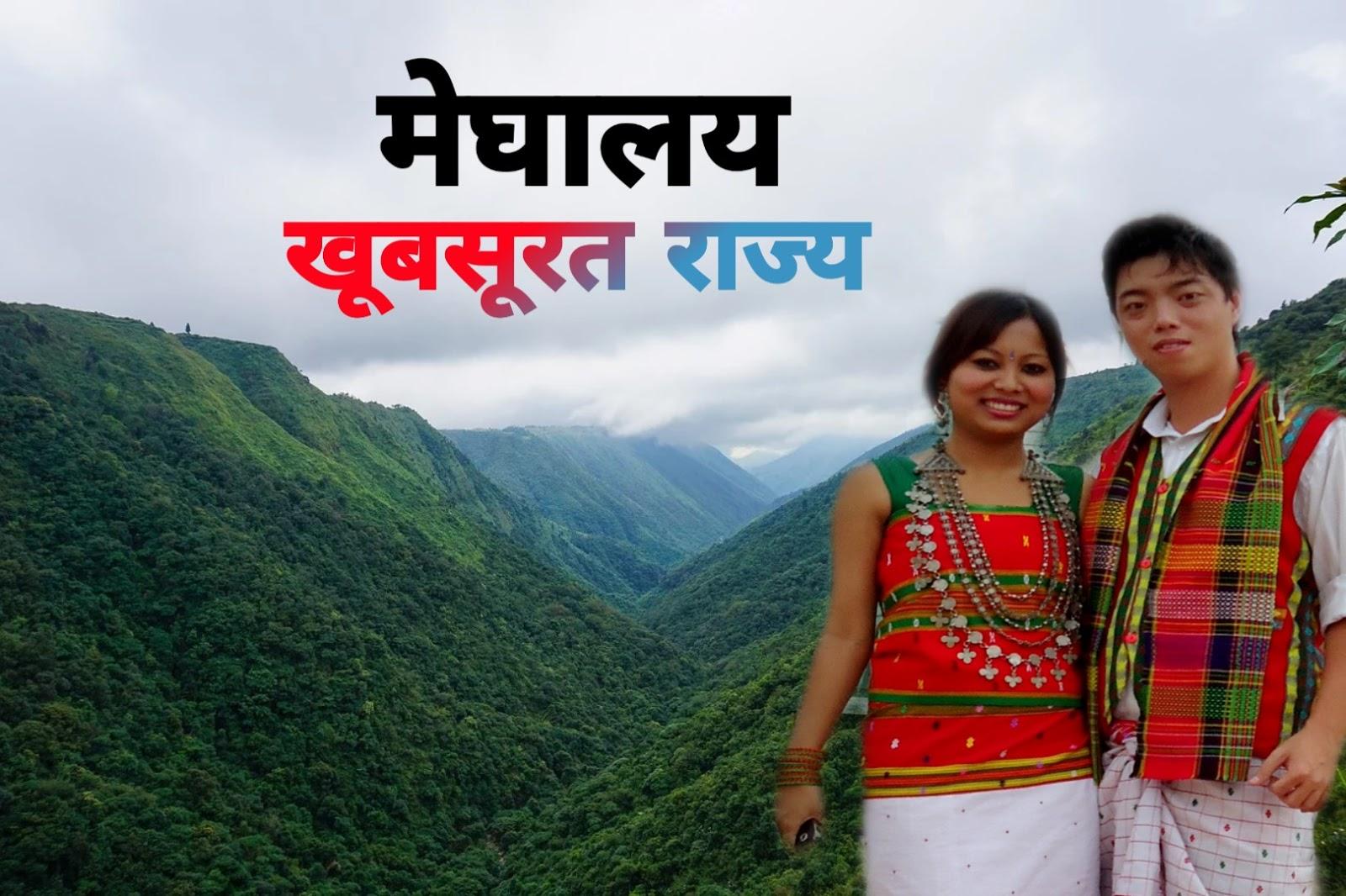 Interesting facts about Meghalaya in Hindi- मेघालय के बारे में रोचाक्त तथ्य और जानकारी