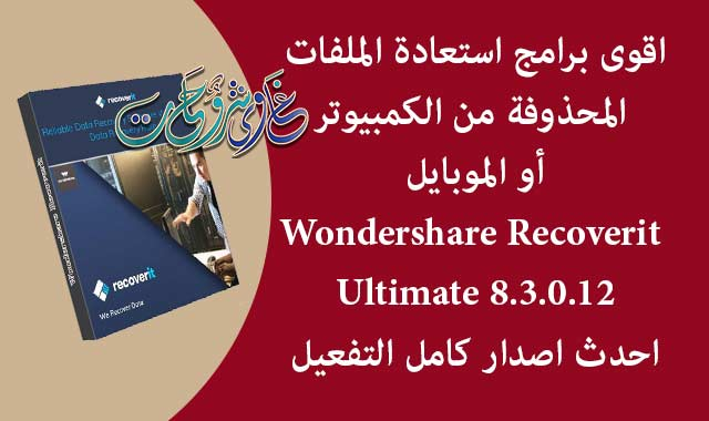 wondershare recoverit,recoverit,wondershare,wondershare data recovery,wondershare recoverit download,data recovery,recoverit wondershare,recover deleted files,recover,file recovery software,data recovery software,wondershare data recovery software,how to recover deleted files,free data recovery software,best data recovery software,wondershare recoverit review,wondershare recoverit 32 بت,wondeshare recoverit