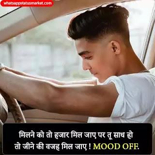 Mood Off Shayari images