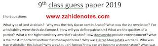 9th class english and urdu medium physics guess paper