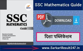 Disha SSC Maths book pdf, SSC Maths Guide Disha Publication ssc Mathematics book pdf in hindi.