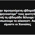 [Ελλάδα]Μετά την κατακραυγή κατέβασαν τη σελίδα στο FB για τα  μπλόκα της Τροχαίας