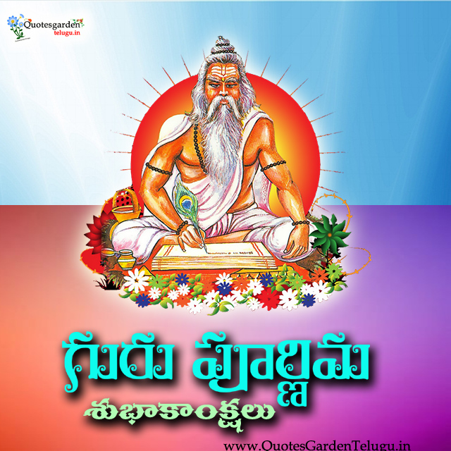 Gurupurnima 2020 Greetings wishes images in telugu