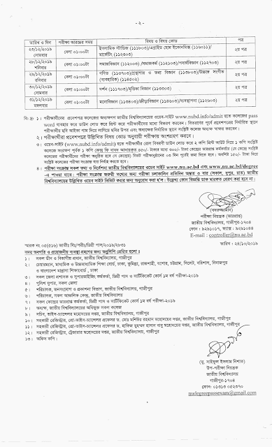 NU (National University) Degree 1st Year Routine 2019 [PDF] Download (Session 2018-19) Changed Routine 2019