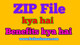 Zip file kya hai benefits kya hai in hindi