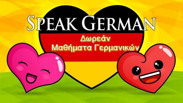 [Μαθήματα Γερμανικών]: Μάθε Γερμανικά online και εντελώς δωρεάν