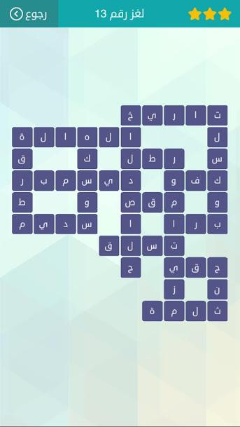 حل لعبة وصلة المجموعة الثانية لغز 13 الاجابة الصحيحة 13