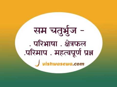 sam chaturbhuj ka kshetrafal/area/chetrafal, parimap, paribhasha, faq