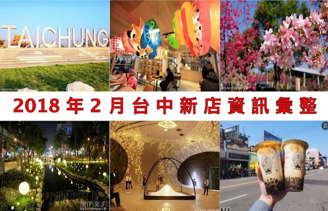 Collage Fotor1 - 2018年2月台中新店資訊彙整,50間台中餐廳