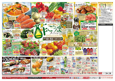 【PR】フードスクエア/越谷ツインシティ店のチラシ6月1日号