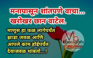motivational-quotes-marathi-sunder-vichar-marathi-suvichar
