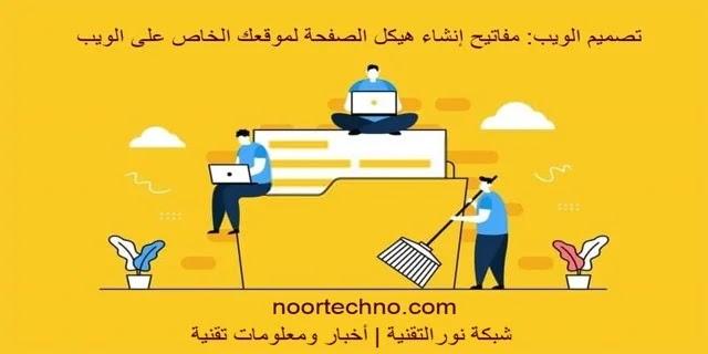 تصميم الويب: مفاتيح إنشاء هيكل الصفحة لموقعك الخاص على الويب